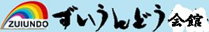 岡山の葬儀・家族葬・直葬 | ずいうんどう会館