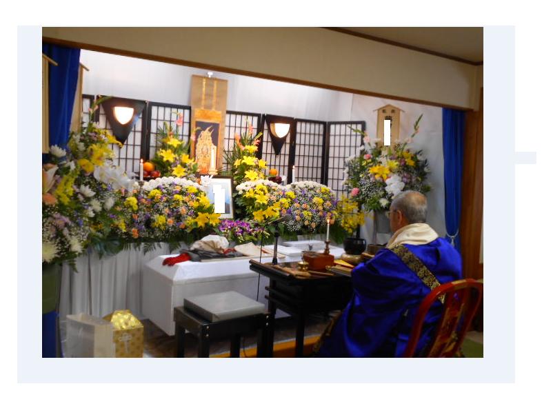 家族葬 ゆりプラン